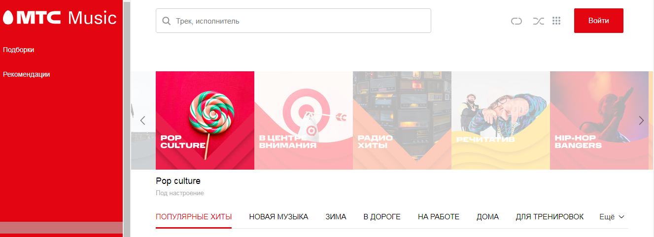 мтс music сайт