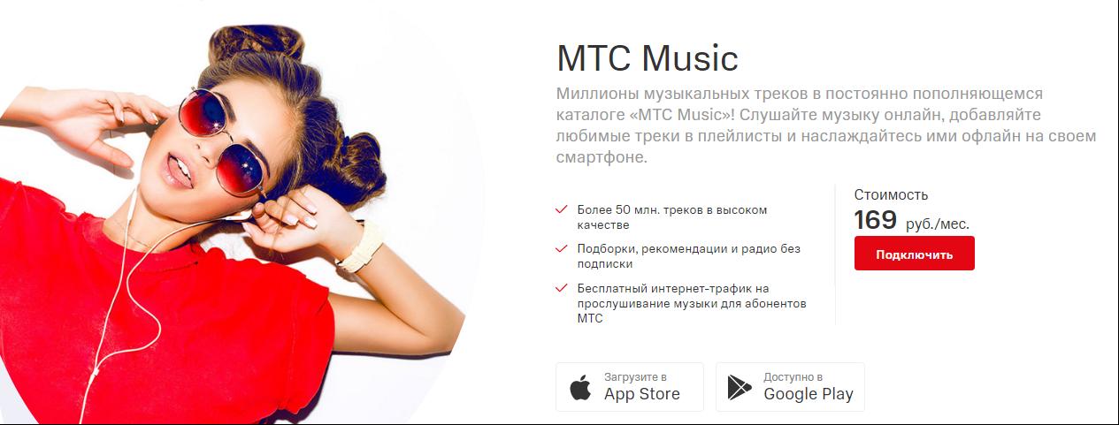 мтс music стоимость