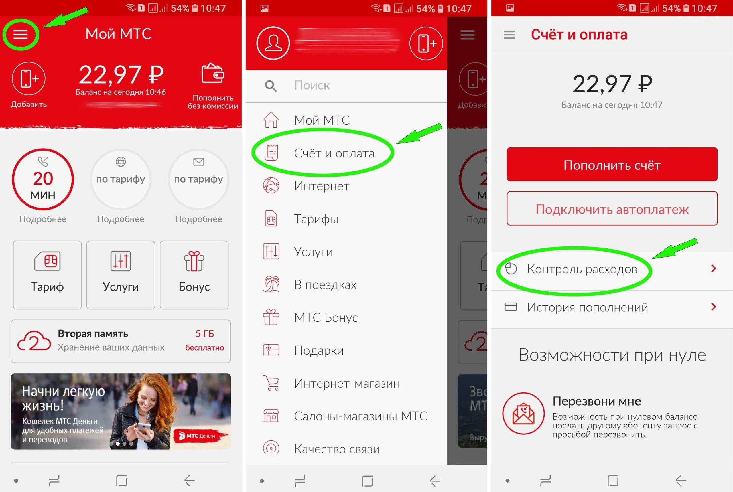 Как узнать 5 последних платных действий на МТС в мобильном приложении