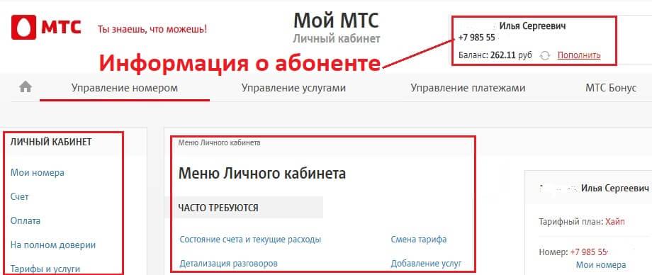 личный кабинет МТС информаци об абоненте