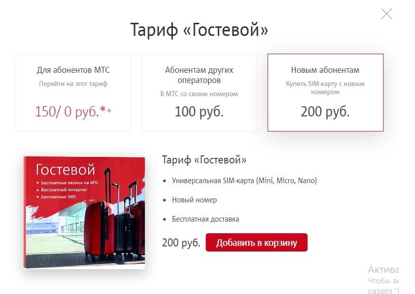 тарифы мтс для телефона без интернета - Тариф Гостевой
