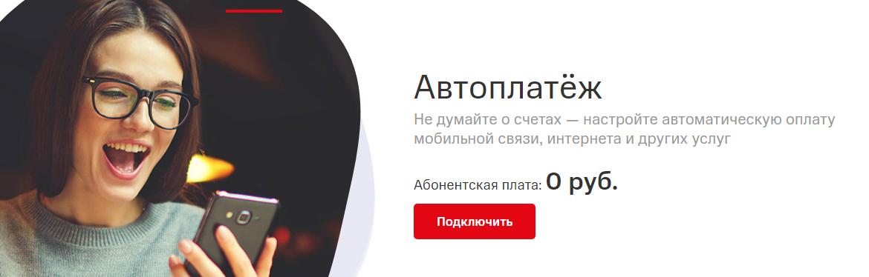 автоплатеж МТС