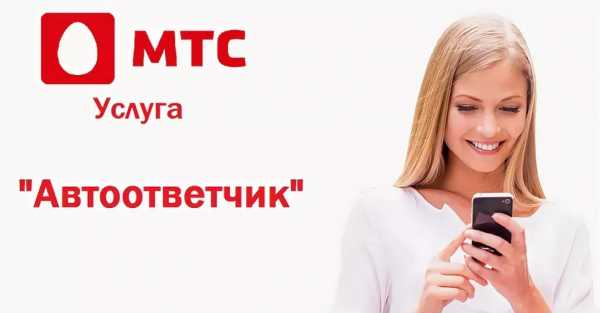 МТС автоответчик