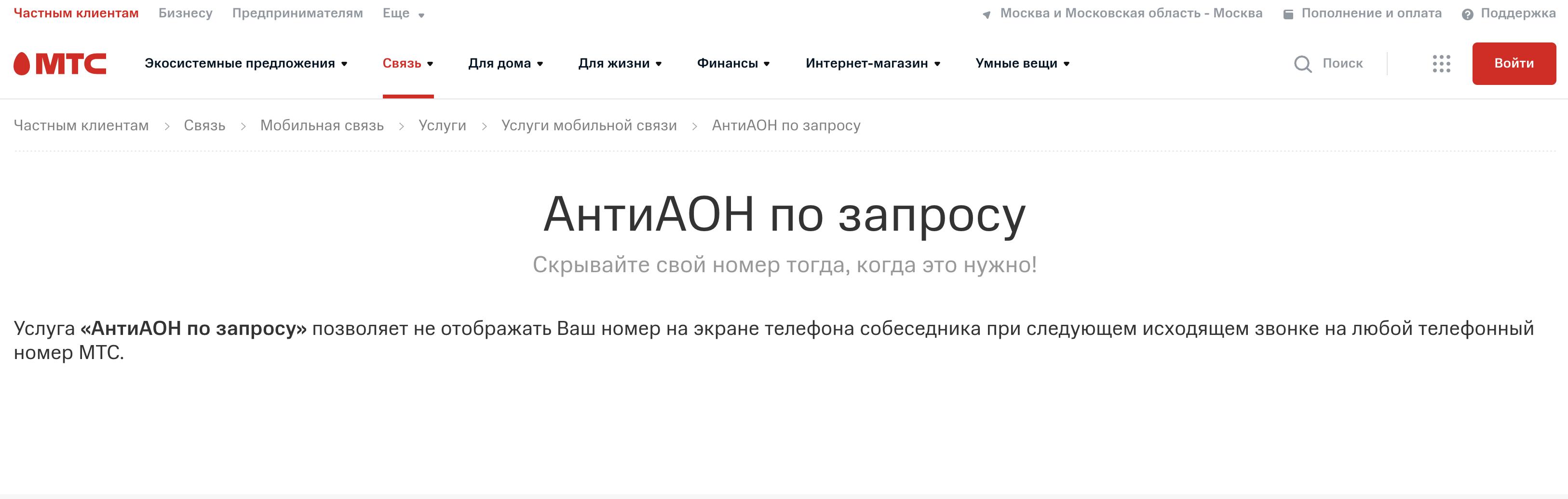 услуга «АнтиАОН» и «АнтиАОН по запросу»