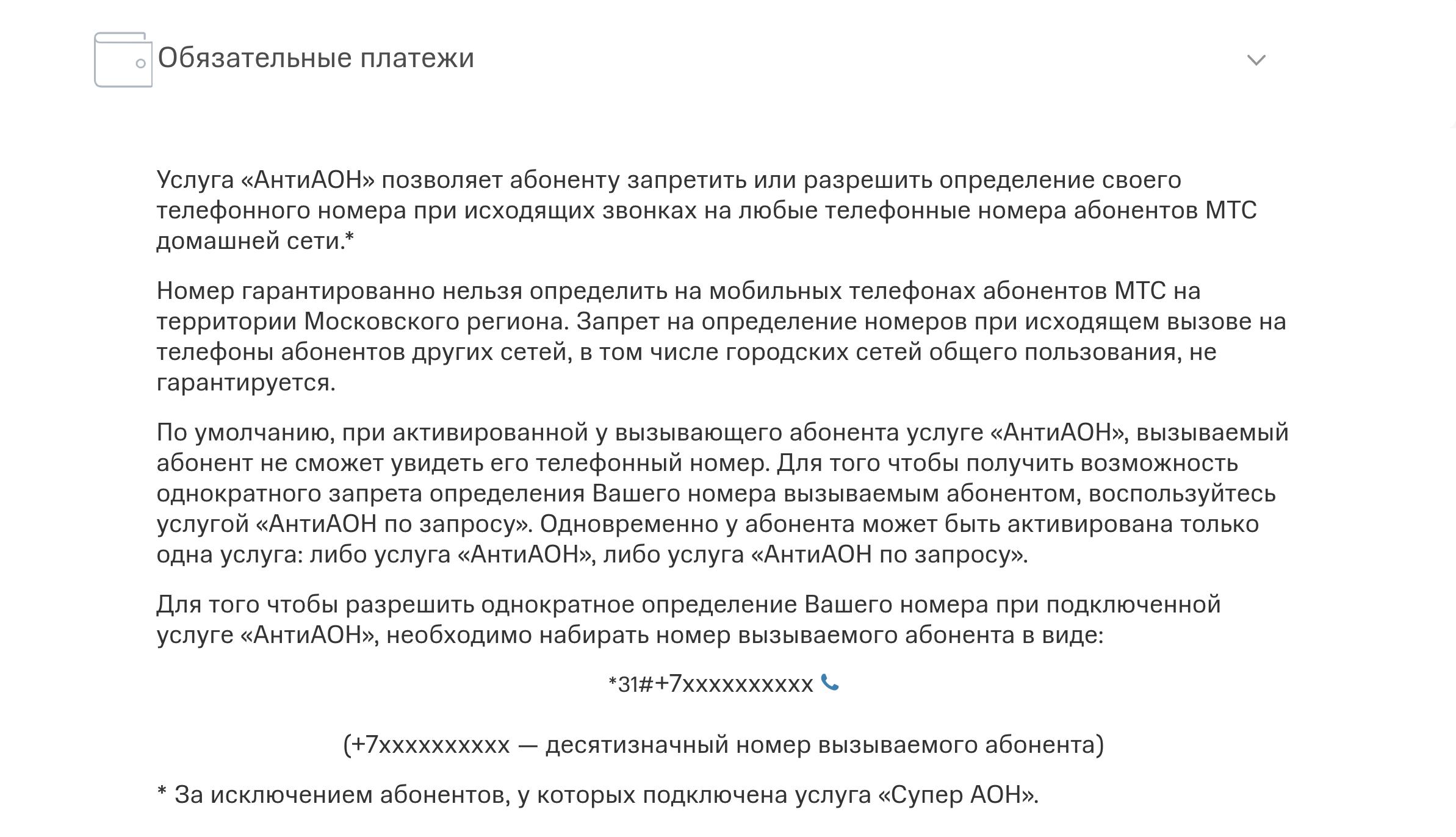 Как подключить, отключить скрытый номер МТС «АнтиАОН» и «АнтиАОН по запросу»