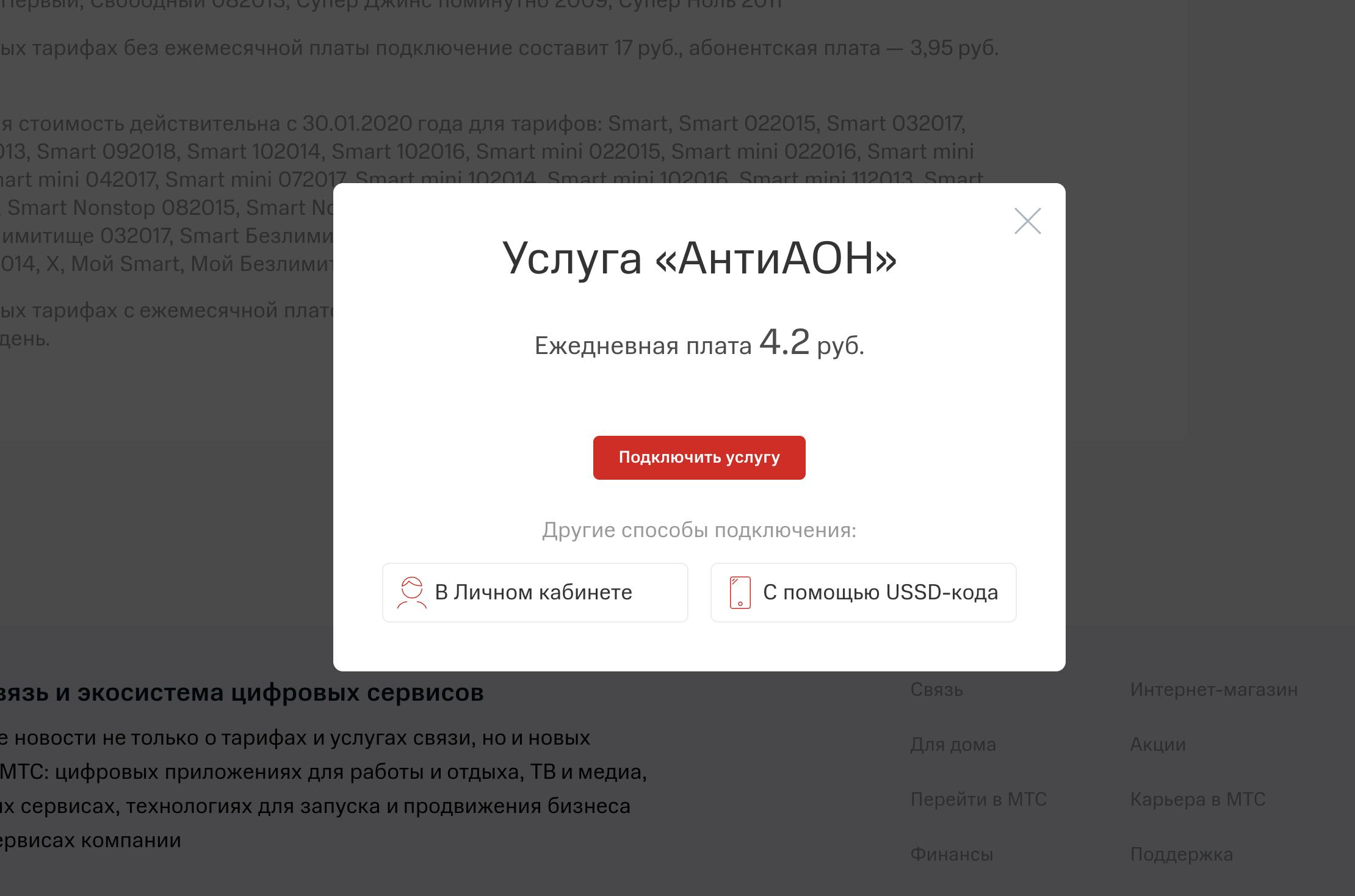 подключение скрытого номера МТС с услугами «АнтиАОН» и «АнтиАОН по запросу»