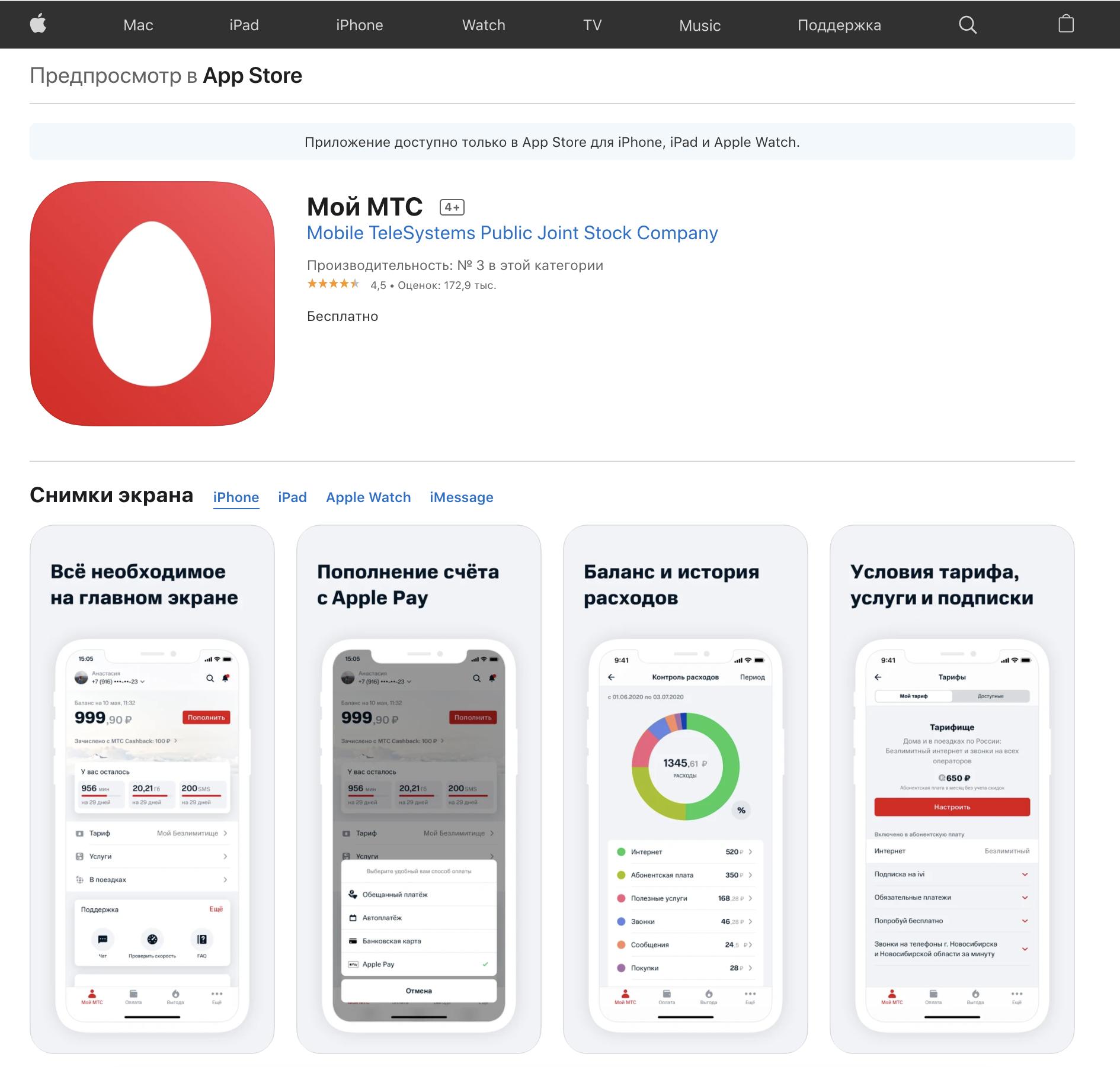 как установить приложение мой мтс на телефон iOS